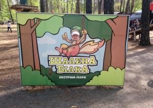 Веревочный парк Шалена білка