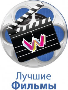 Фильмовые